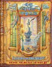 Clouds for Breakfast (Korean/English Edition)