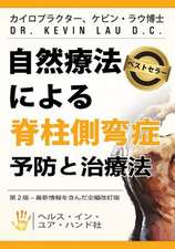 Your Plan for Natural Scoliosis Prevention and Treatment (Japanese Edition)