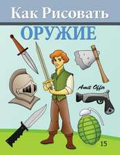 How to Draw Weapons (Russian Edition)