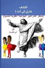 Discover the Supernatural in You! (Arabic Edition)