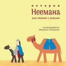 Istoriya Neemana