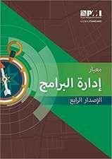 Standard for Program Management - Arabic