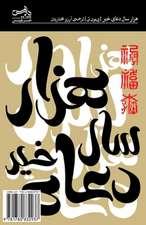 A Thousand Years of Good Prayers:  Hezar Sal Doaye Kheyr