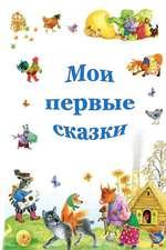 Moi Pervye Skazki