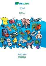 BABADADA, Hebrew (in hebrew script) - Japanese (in japanese script), visual dictionary (in hebrew script) - visual dictionary (in japanese script)