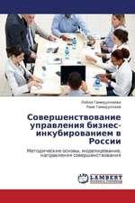 Sovershenstvovanie upravleniya biznes-inkubirovaniem v Rossii