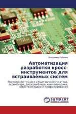 Avtomatizatsiya razrabotki kross-instrumentov dlya vstraivaemykh sistem
