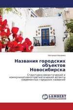 """Nazvaniya gorodskikh ob""""ektov Novosibirska"""
