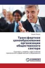 Transfertnoe tsenoobrazovanie organizatsii obshchestvennogo sektora