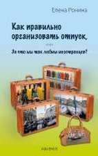 Richtig Urlaub machen in Europa oder warum wir Ausländer lieben (Russische Ausgabe)
