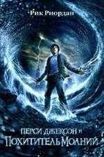Percy Jackson i pohititel' molnij