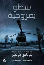 Bonnier, J: Satou bi Marwahiya / Helicopter Heist