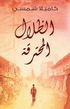 Burnt Shadows (Arabic Edition Al Thelal Al Mohtariqa)